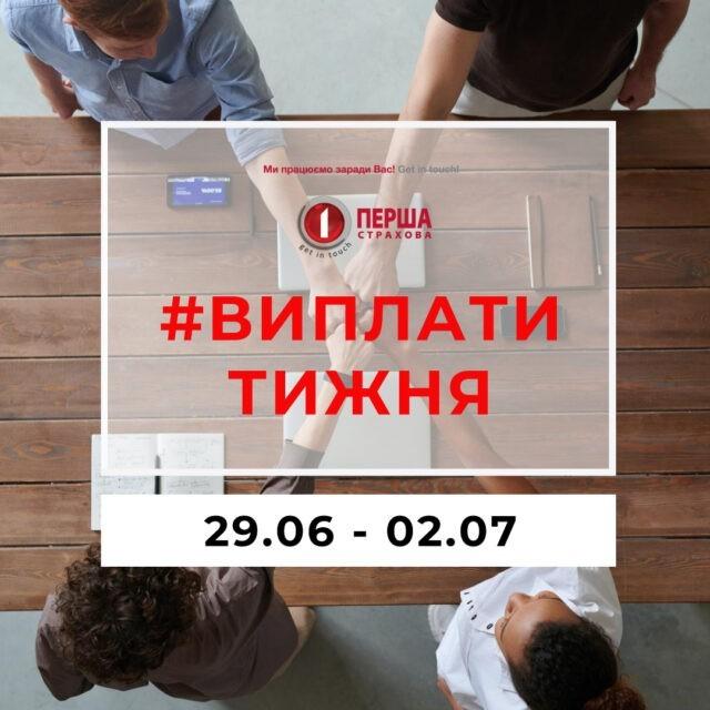 За минулий тиждень СК «Перша» виплатила майже 2,4 млн.грн. за 34 страховими подіями.