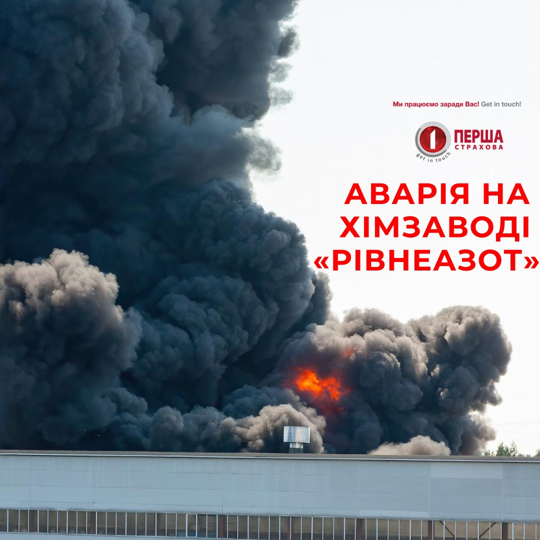 20 липня сталася аварія на хімзаводі «Рівнеазот» - розгерметизувався трубопровід в цеху виробництва азотної кислоти.