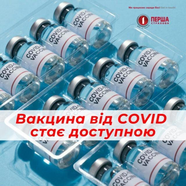 Вакцина від COVID стає доступною