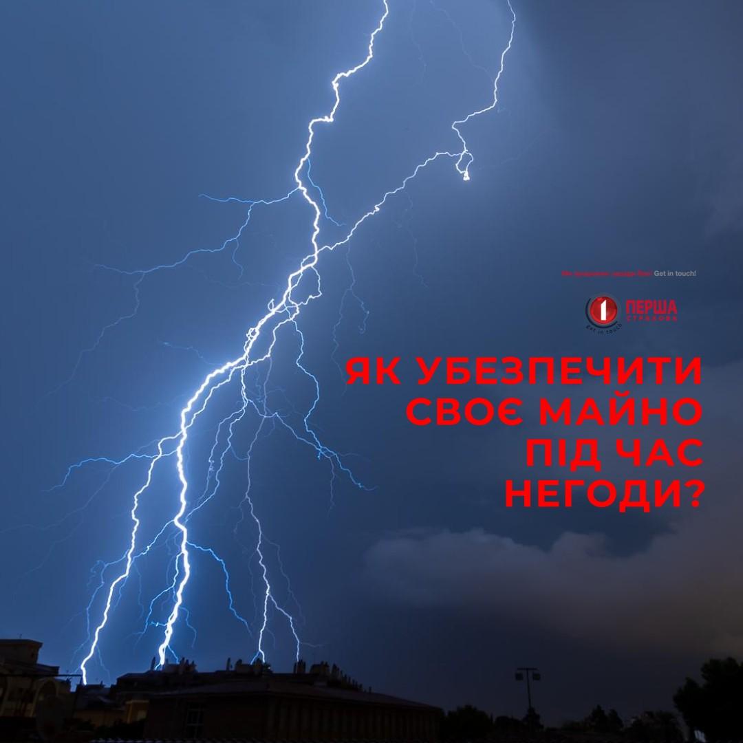 {:uk}Через негоду в Україні виявилися знеструмленими майже три десятки населених пунктів.{:}{:ru}Из-за непогоды в Украине оказались обесточенными почти три десятка населенных пунктов.{:}