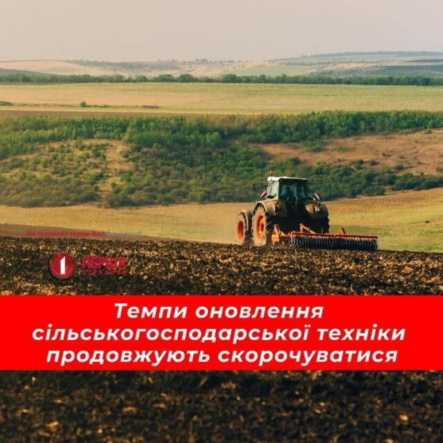 Темпи оновлення сільськогосподарської техніки продовжують скорочуватися