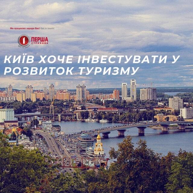 Київ хоче інвестувати у розвиток туризму
