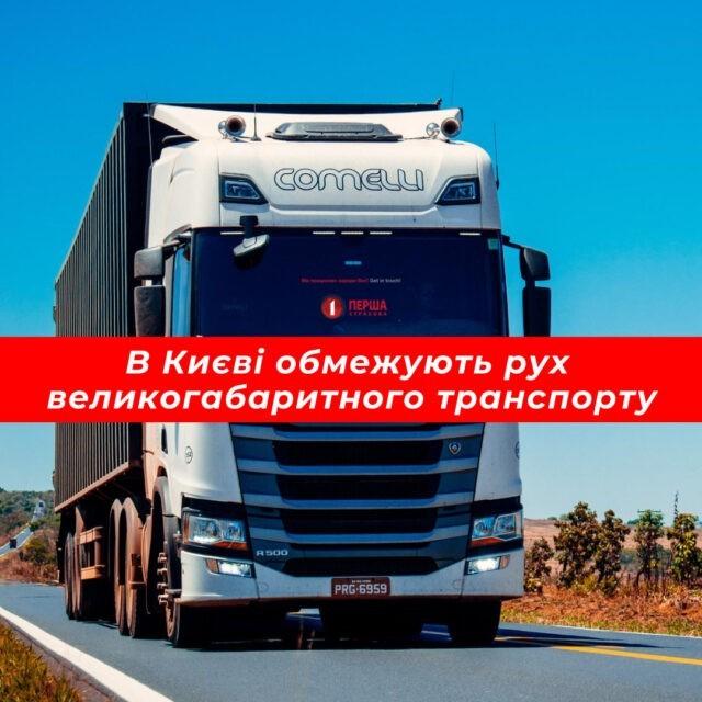 В Києві обмежують рух великогабаритного транспорту: що потрібно знати.