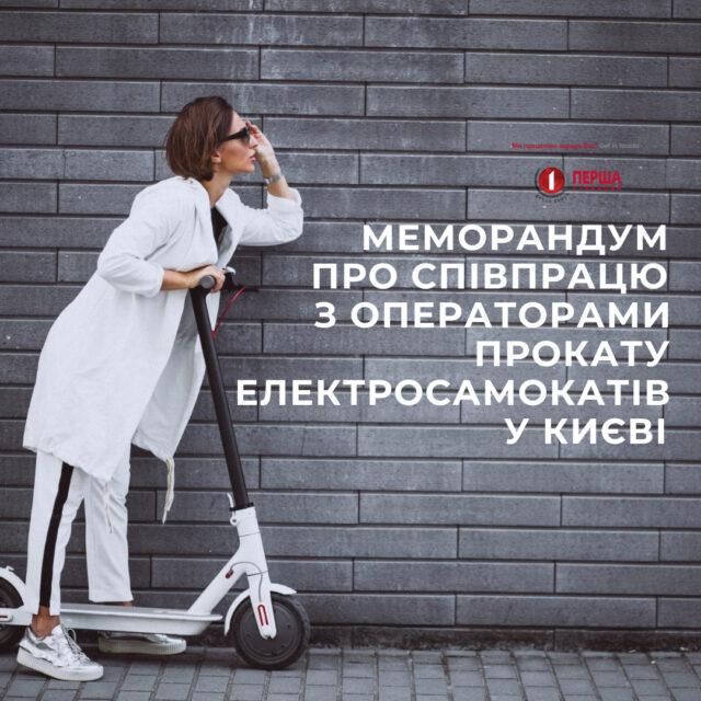 КМДА підписала Меморандум про співпрацю з операторами прокату електросамокатів у Києві