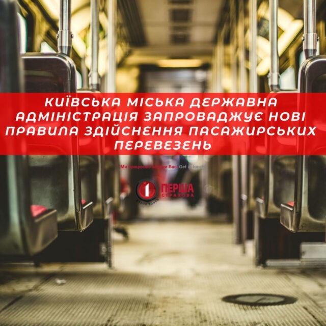 Київська міська державна адміністрація запроваджує нові правила здійснення пасажирських перевезень.