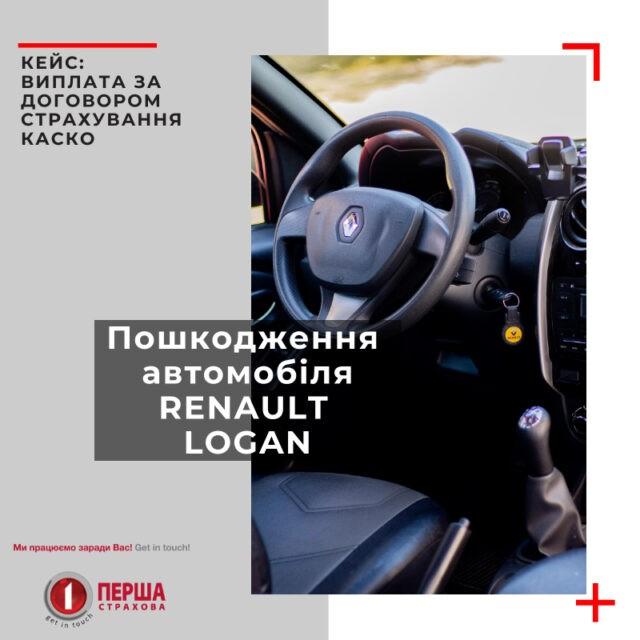 Страхова компанія «Перша» здійснила велику виплату на суму 225 тис. грн. за договором страхування КАСКО по машині RENAULT LOGAN.
