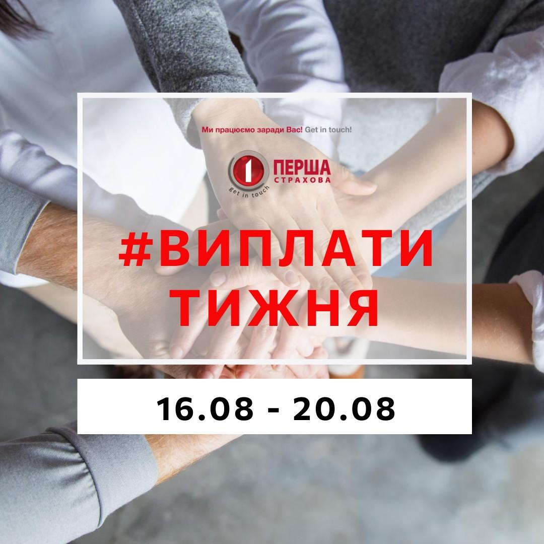 За минулий тиждень СК «Перша» виплатила майже 1,3 млн.грн. за 97 страховими подіями.