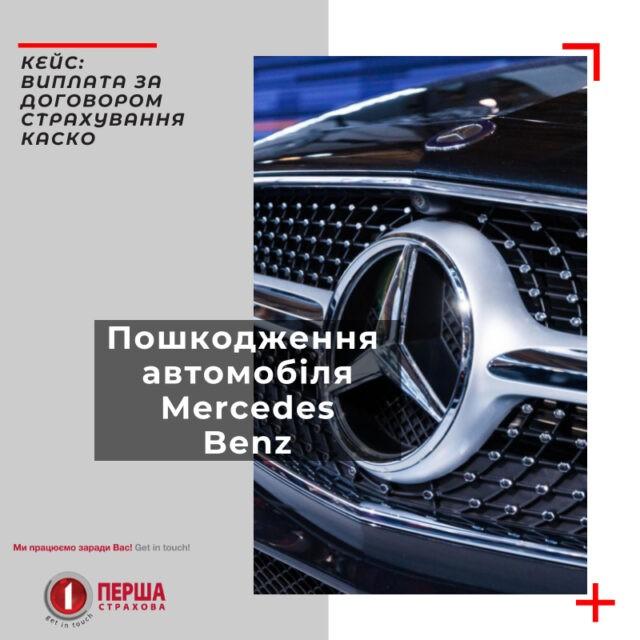 Страхова компанія «Перша» здійснила велику виплату на суму 186 тис. грн. за договором страхування КАСКО по авто Mercedes – Benz.