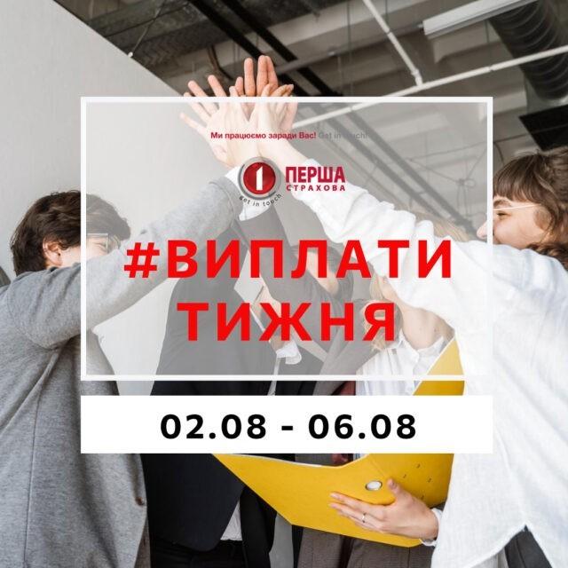 За минулий тиждень СК «Перша» виплатила 2,2 млн.грн. за 66 страховими подіями.