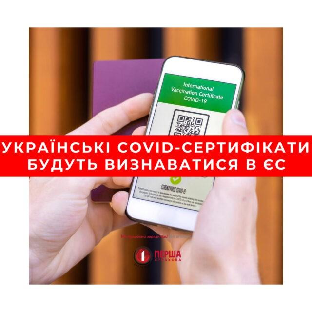 З 20 серпня українські COVID-сертифікати будуть визнаватися в ЄС