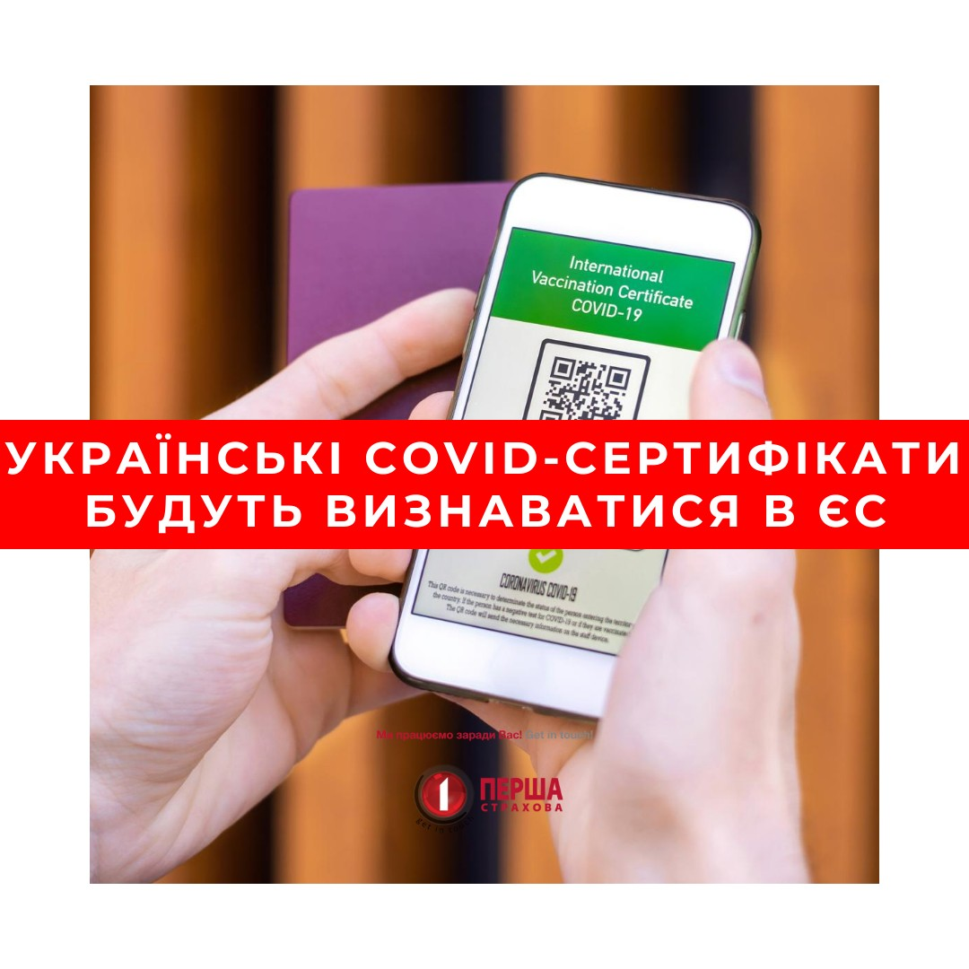 С 20 августа украинские COVID-сертификаты будут признаваться в ЕС