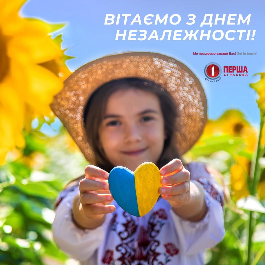 Щиро вітаємо Вас із визначним святом — Днем незалежності України!
