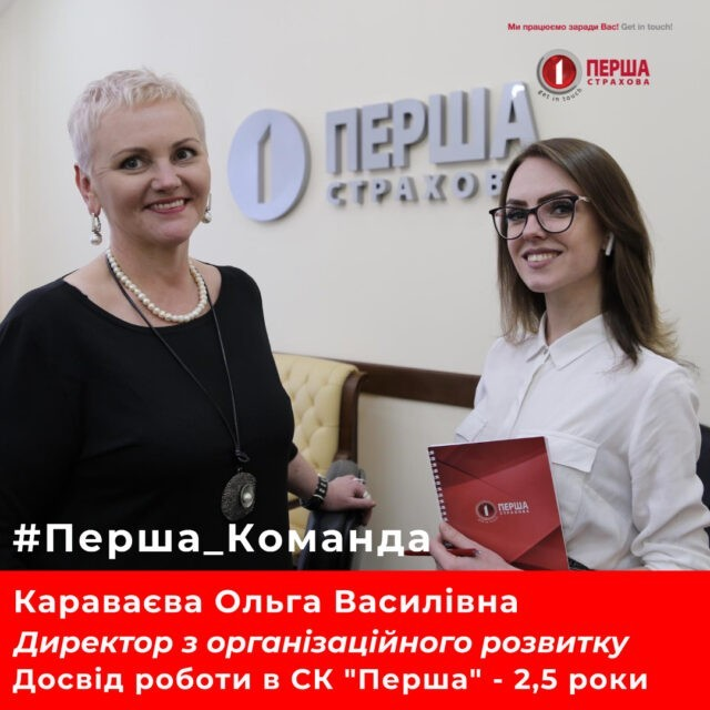 #Перша_Команда знайомтеся, Караваєва Ольга Василівна директор з організаційного розвитку