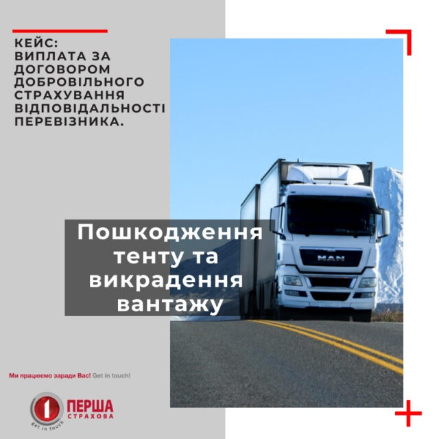 Страхова компанія «Перша» здійснила велику виплату на суму 1 124 млн. грн за договором добровільного страхування відповідальності перевізника.