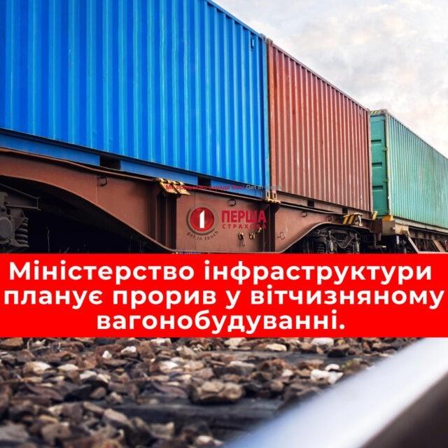 Міністерство інфраструктури планує прорив у вітчизняному вагонобудуванні.
