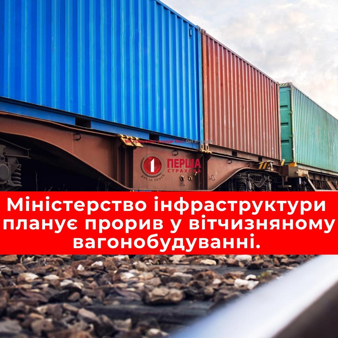 {:uk}Міністерство інфраструктури планує прорив у вітчизняному вагонобудуванні.{:}{:ru}Министерство инфраструктуры планирует прорыв в отечественном вагоностроении.{:}