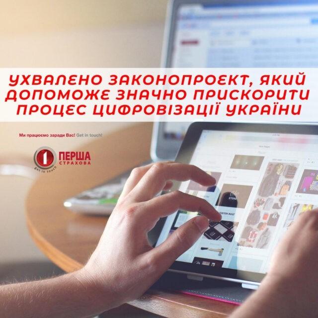 """Верховная Рада приняла законопроект №5495 о введении режима """"без бумаг"""", который поможет значительно ускорить процесс цифровизации Украины."""