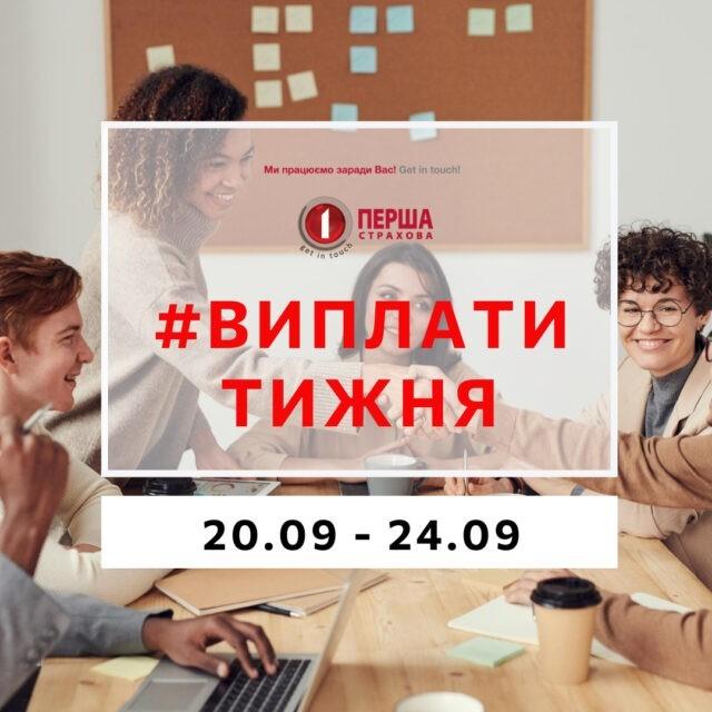 За минулий тиждень СК «Перша» виплатила майже 2 млн.грн. за 65 страховими подіями.