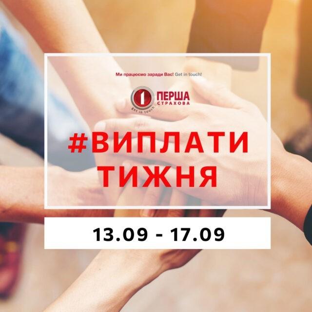 За минулий тиждень СК «Перша» виплатила майже 2,2 млн.грн. за 64 страховими подіями.