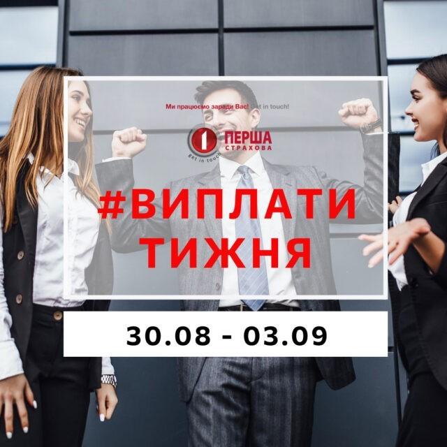 За минулий тиждень СК «Перша» виплатила 2,85 млн.грн. за 88 страховими подіями.