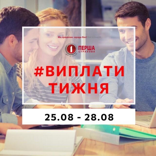 За минулий тиждень СК «Перша» виплатила майже 1,16 млн.грн. по 44 страховим подіям.